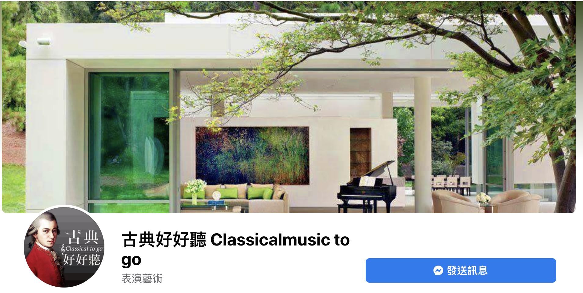 古典好好聽 classicalmusic to go