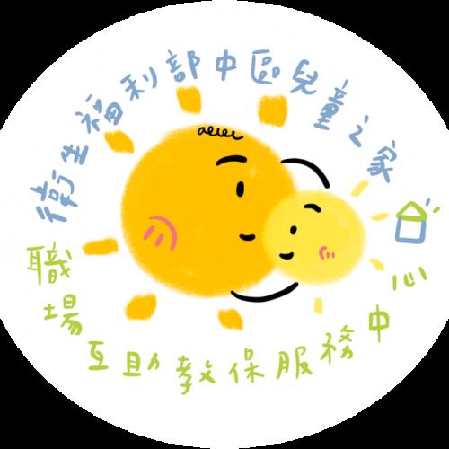 賀!衛生福利部中區兒童之家職場互助教保服務中心  順利完成揭牌儀式!